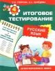 Русский язык 4 кл. Итоговое тестирование